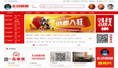 亚搏体育app网址市零陵永动创业网络服务有限公司(永动商城)