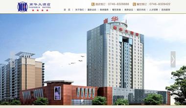 亚搏体育app网址南华大酒店