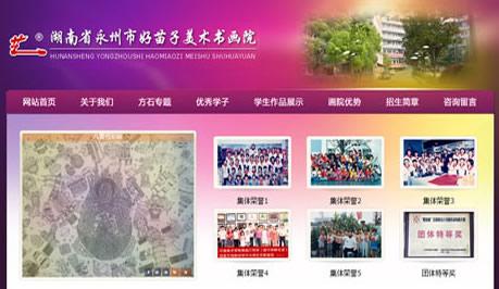 湖南省亚搏体育app网址市好苗子美术书画院